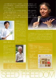 seed-freedom-event-flyer-in-japan-page-002